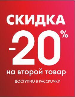 Акции Вестфалика март 2018. 20% на второй товар