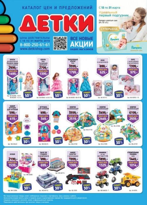 Каталог скидок и акций магазина Детки с 15 по 31 марта 2019