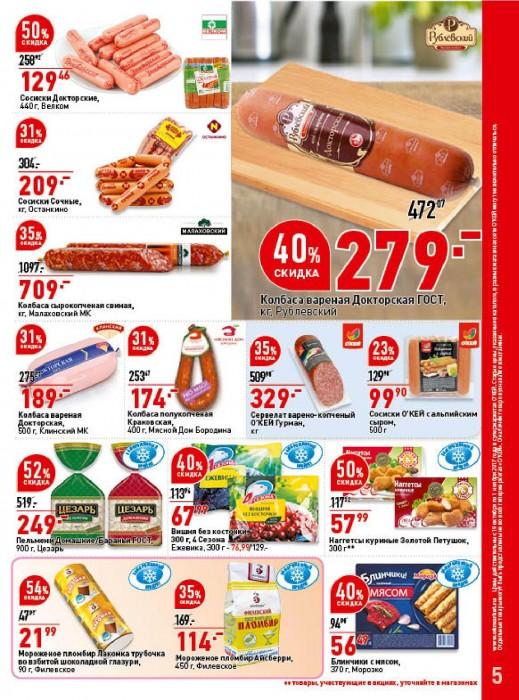 Акции в ОКЕЙ с 19 октября 2017, скидки на сосиски и колбасу