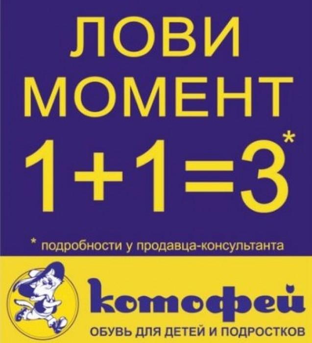 "Котофей - Акция ""1 + 1 = 3"""