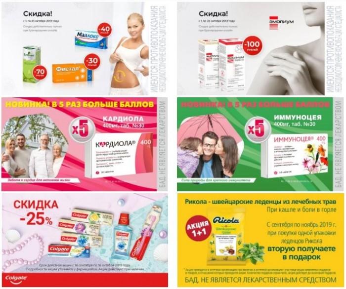 Акции аптеки Столички октябрь-ноябрь-декабрь 2019. Скидки и подарки