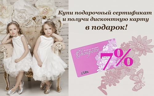 Choupette - 7% скидочная карта про покупке сертификата!