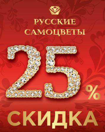 Акции Русские Самоцветы. Скидка 25% на весь ассортимент август 2017