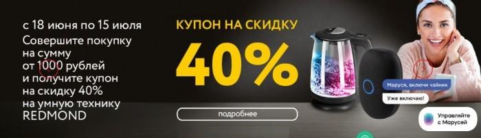 Акция ОКЕЙ. 40% по купонам на на умную технику Redmond