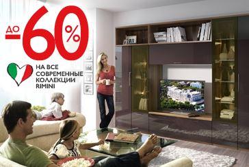 Акции Шатура март-апрель 2020. До 60% на весенней распродаже