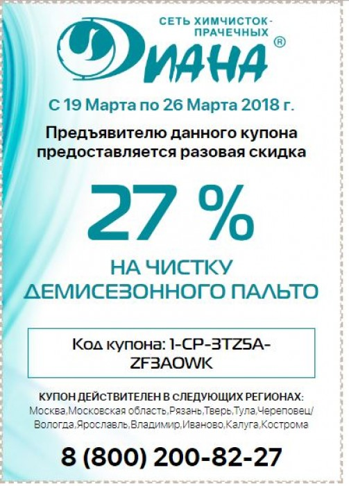 Акции Диана март 2018. 27% на чистку демисезонного пальто