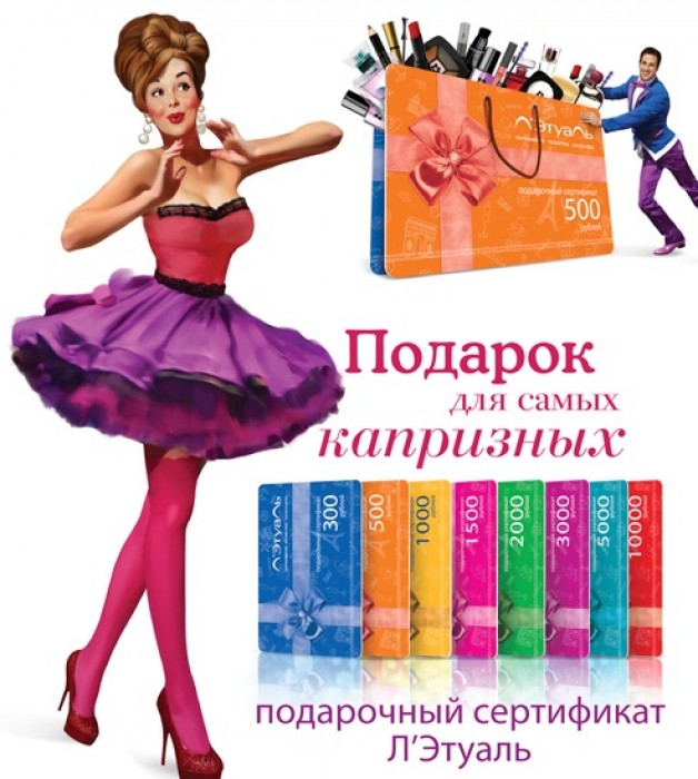 Л'ЭТУАЛЬ - Подарочные сертификаты
