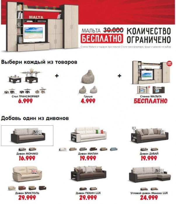 Акции Много Мебели сентябрь 2018. Стенка Мальта в подарок