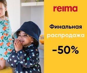Распродажа в Reima. До 50% на коллекций прошлых сезонов