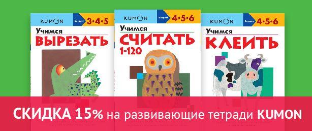 Читай-Город - Скидка 15% на тетради KUMON