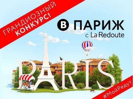 Новый грандиозный конкурс от La Redoute!