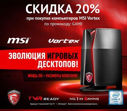 Ситилинк - Скидка 20% на компьютеры MSI Vortex