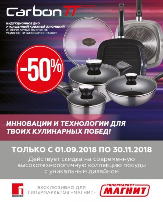 Акции в Магните сентябрь-ноябрь 2018. 50% на посуду