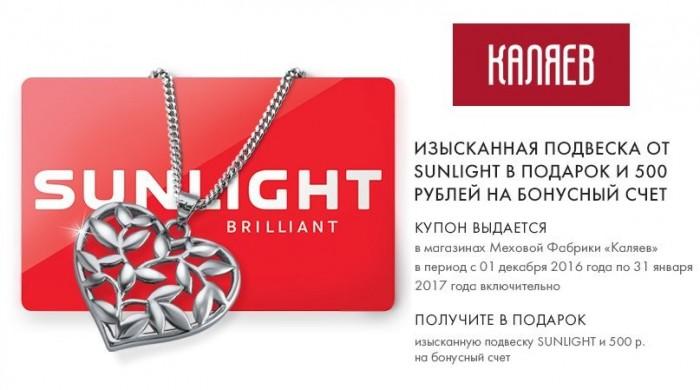 Каляев - Подвеска от SUNLIGHT + 500 бонусов