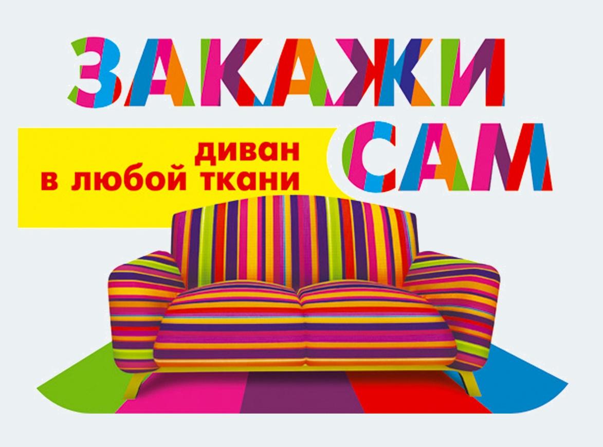 ЦВЕТ ДИВАНОВ интернет- магазин