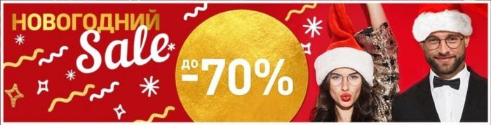 Акции Линзмастер. Новогодние скидки до 70% 2019/2020