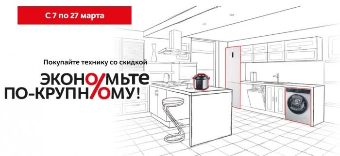 """М.Видео - Акция """"Экономьте по крупному"""""""