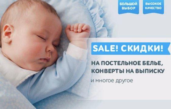 Дочки Сыночки - Скидки на постельное белье и конверты