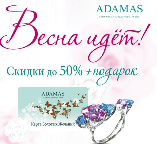 Магазин АДАМАС, акция