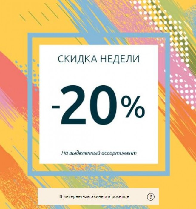 Акции Ralf Ringer июнь 2019. 20% на Весну-Лето 2019