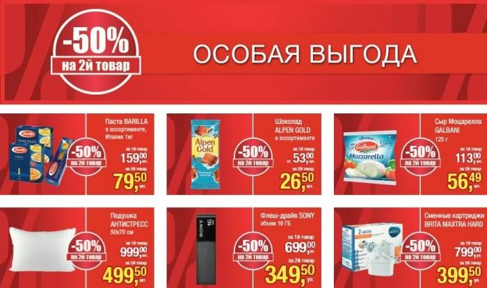 МЕТРО - Скидка 50% на второй товар