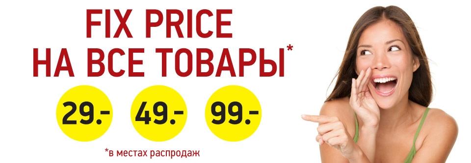 Домовой - Fix Price на все товары.