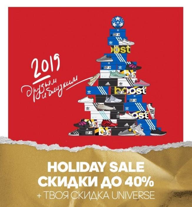 Акции Адидас декабрь-январь 2018/19. До 40% на 4000 товаров