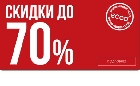 Экко - Финальная распродажа со скидками до 70%