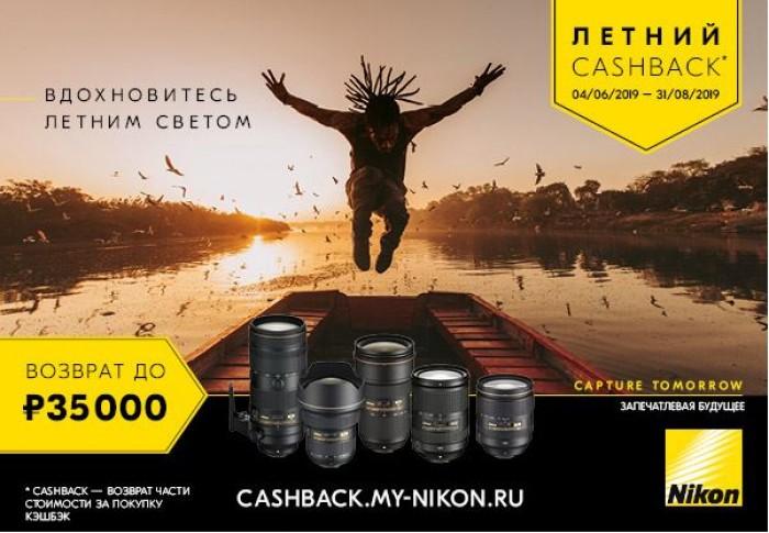 Акции ДНС 2019. Вернем деньги за объектив NIKON