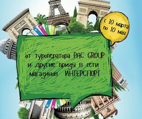 Магазин ИНТЕРСПОРТ,  конкурс  для покупателей