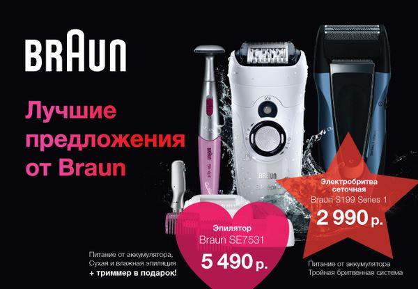 ДНС - Специальное предложения от Braun