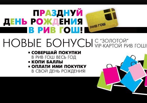 Программа « День рождения в РИВ ГОШ»