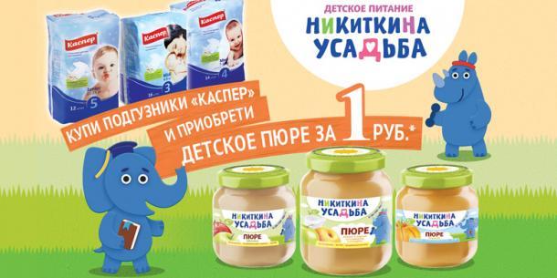 Акции в Магнит. Детское пюре за 1 рубль с 12 по 25 июля 2017