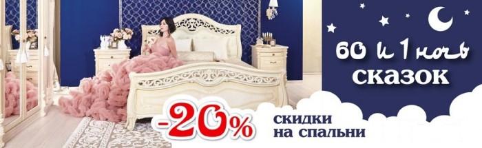 """Любимый Дом - Акция """"60 и 1 ночь сказок"""""""