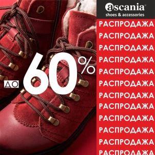 Аскания - Скидки до 60% на зимнюю обувь
