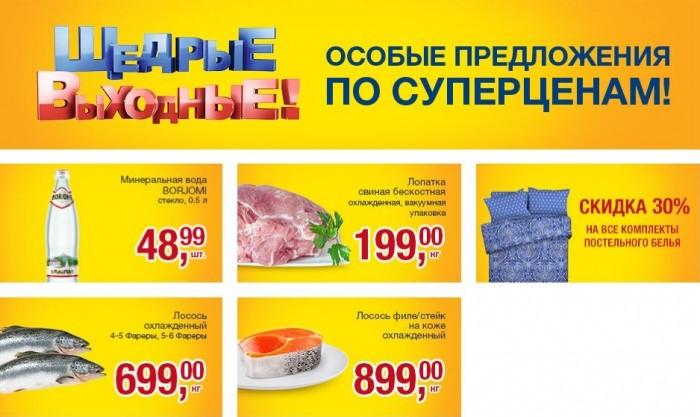 """Акции """"Щедрые выходные"""" с 20 по 22 октября 2017 в МЕТРО"""