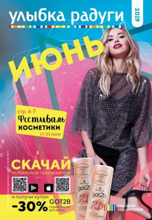 Улыбка Радуги каталог скидок июнь 2019. Фестиваль косметики