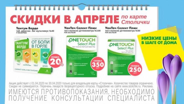Акции аптеки Столички апрель 2020. Календарь супер-цен и скидок