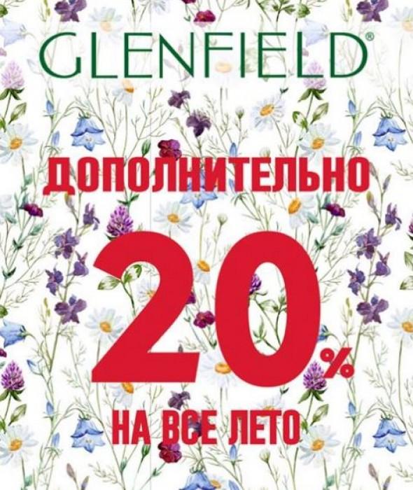 Дополнительная скидка 20% на коллекцию лето в GLENFIELD