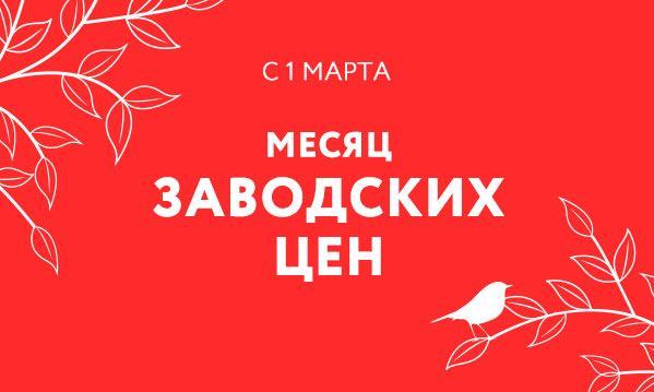 Линии Любви - Месяц заводских цен и скидки до 70%