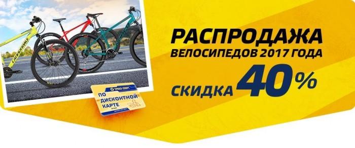 Акция в Триал-Спорт. Ликвидация коллекций велосипедов 2017 года