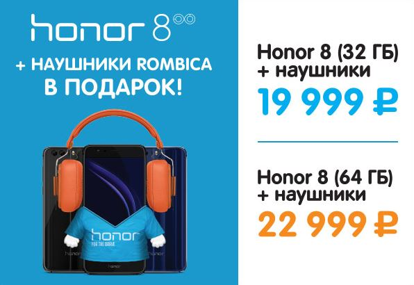 Акции ДНС сегодня. Купи смартфон Honor 8 – Наушники в подарок