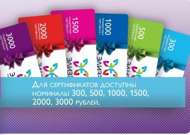 Подарочные сертификаты  магазинов ЭЛИЗЕ .