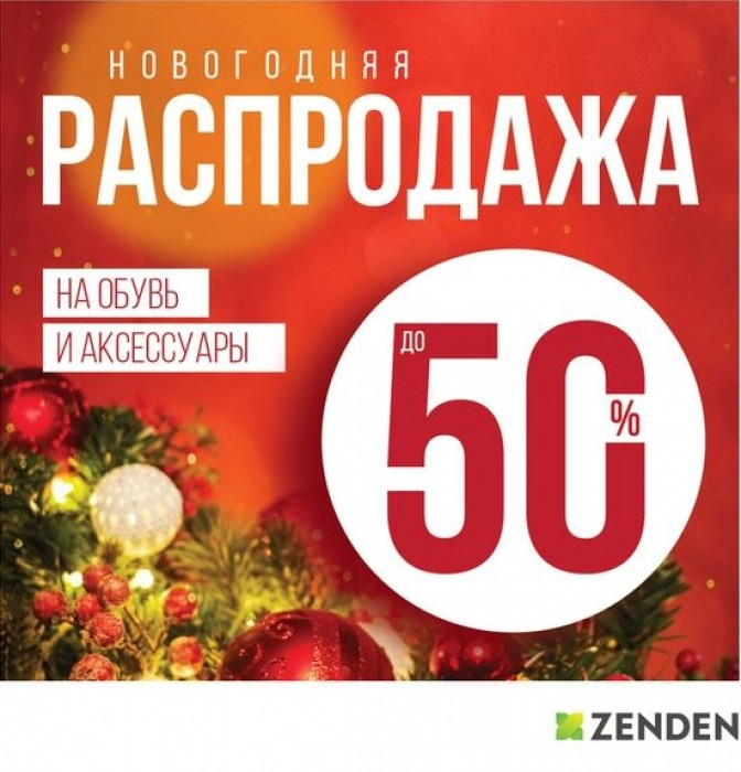 Акции Zenden. Новогодняя распродажа сезонов 2018/2019