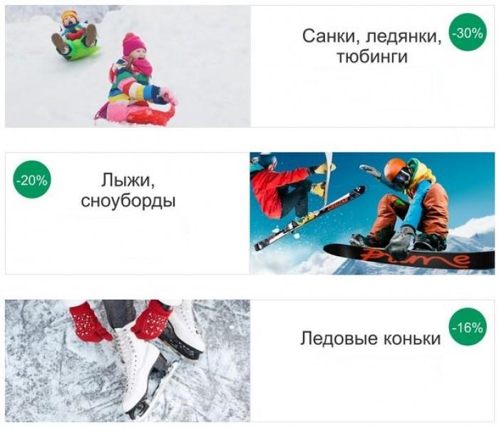 Акции АШАН 2019. Зимний инвентарь по супер-ценам