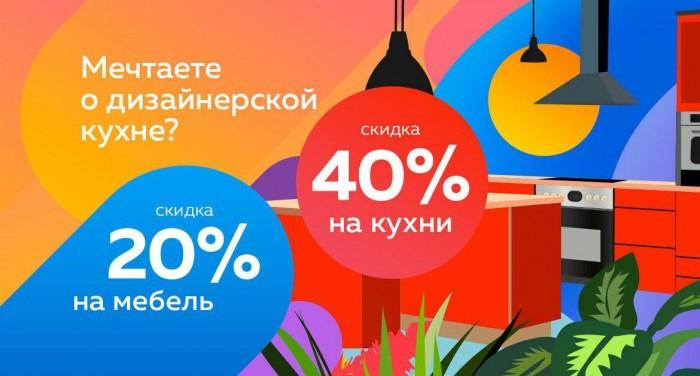 Акции Mr.Doors август 2017. Скидка 40% на кухни и 20% на мебель
