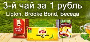 OZON.RU - 3-й чай за рубль Lipton, Беседа, Brook Bond