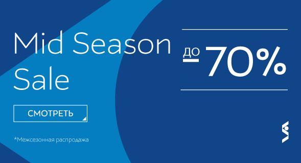 Акции в Стокманн ноябрь-декабрь 2020. До 70% на Осень-Зима 2020