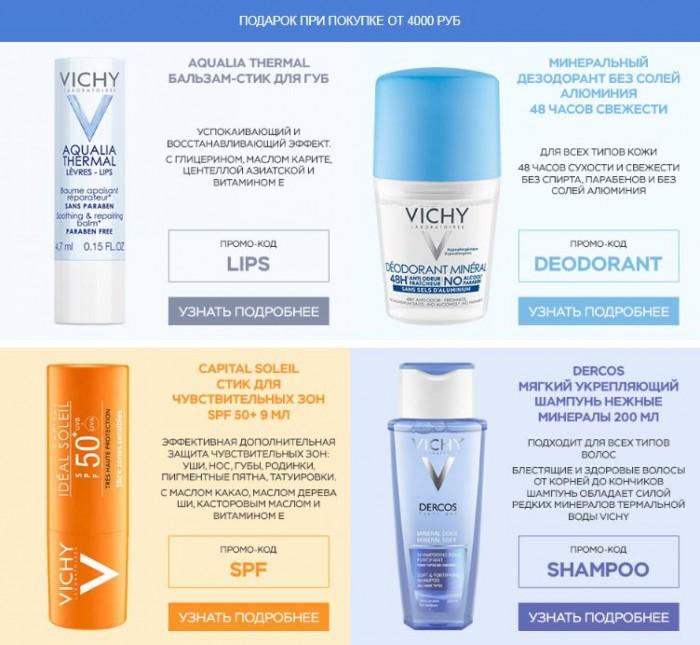 Акции VICHY. Подарки при покупке от 4000 рублей