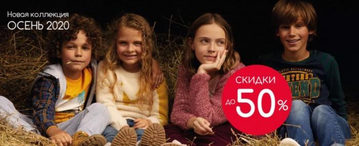 Акции Детский Мир сегодня. До 50% на хиты Осень 2020
